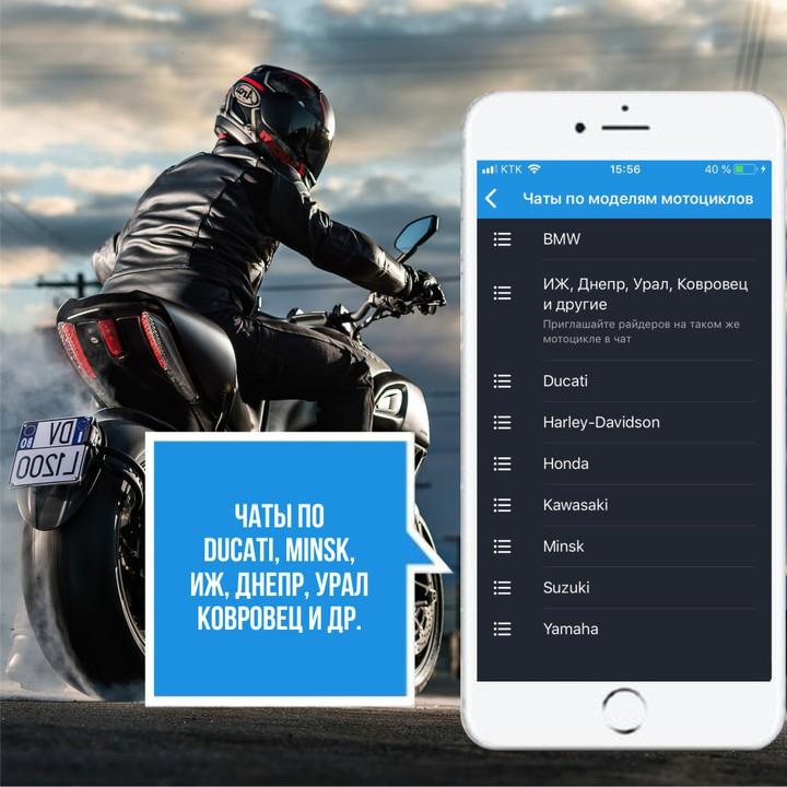 Новые чаты по мотоциклам