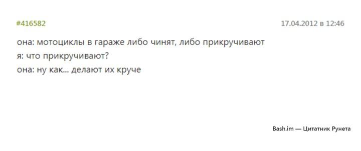 Вы прикручиваете свой мот? 😉