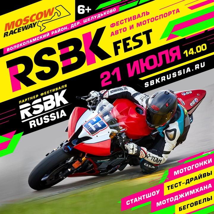 Разыграем два билета на RSBK FEST!