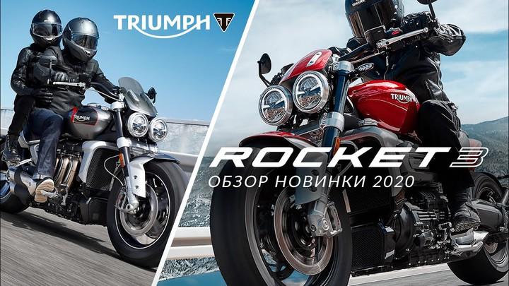 Triumph Rocket 3 R и Rocket 3 GT - обзор семейства 2020 года