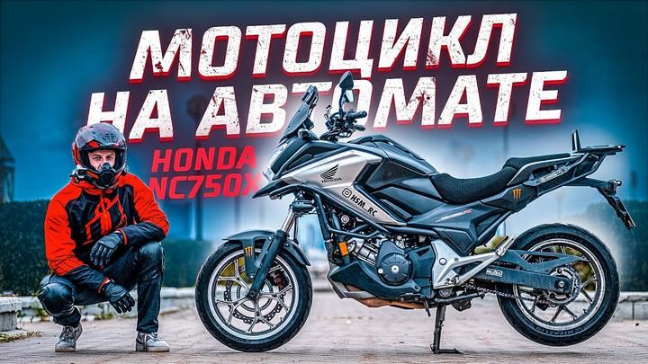 Honda NC750x - идеальный мотоцикл для новичка