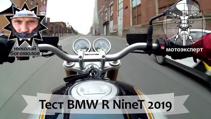 BMW R nineT (2019) - обзор и тест