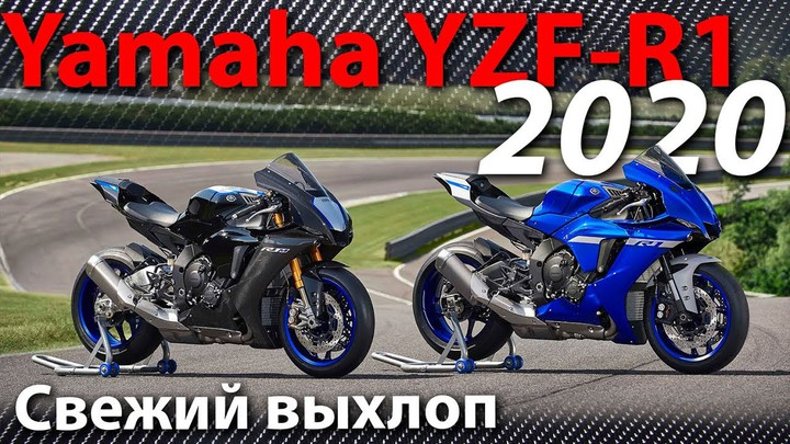 Yamaha YZF-R1 2020 года