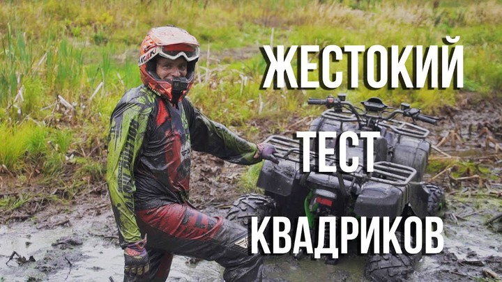 MOTAX YMX 110 vs ATV Grizlik 200