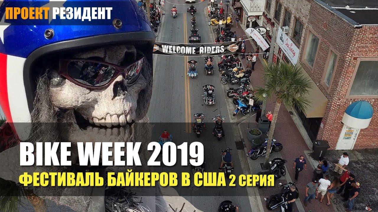 Bike Week 2019 Daytona.
